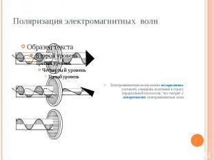Поляризация электромагнитных волн Электромагнитную волну можно поляризовать (зас