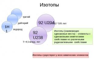 Изотопы  1H3 1H2
