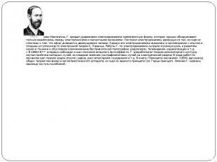 Развивая теорию Максвелла, Г. придал уравнениям электродинамики симметричную фор