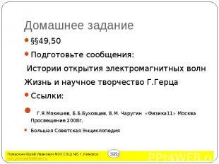 Домашнее задание §§49,50 Подготовьте сообщения: Истории открытия электромагнитны