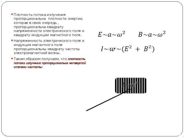 Плотность потока излучения пропорциональна плотности энергии, которая в свою очередь , пропорциональна квадрату напряженности электрического поля и квадрату индукции магнитного поля. Напряженность электрического поля и индукция магнитного поля пропо…