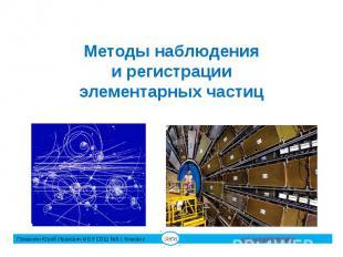Методы наблюдения и регистрации элементарных частиц