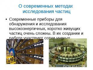 О современных методах исследования частиц Современные приборы для обнаружения и