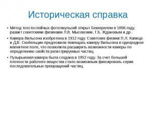 Историческая справка Метод толстослойных фотоэмульсий открыт Беккерелем в 1896 г
