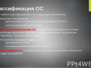 Классификация ОС ОС можно классифицировать по следующим показателям Количество п