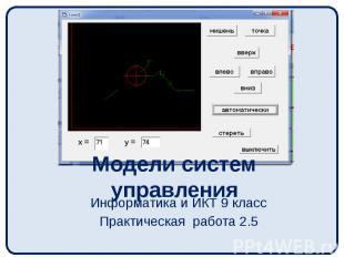 Модели систем управления Информатика и ИКТ 9 класс Практическая работа 2.5