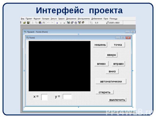 Интерфейс проекта
