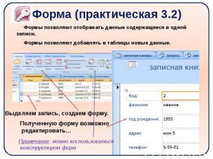 Форма (практическая 3.2) Формы позволяют отображать данные содержащиеся в одной