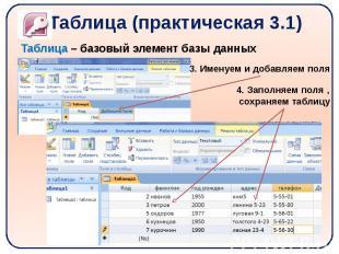Таблица (практическая 3.1) Таблица – базовый элемент базы данных