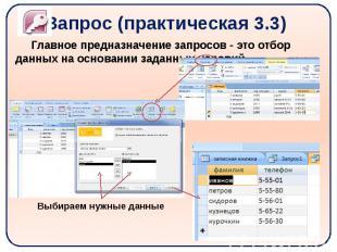 Запрос (практическая 3.3) Главное предназначение запросов - это отбор данных на