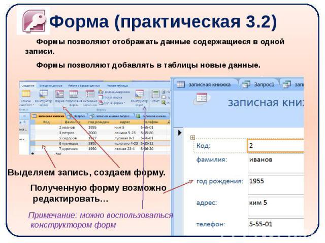 Форма (практическая 3.2) Формы позволяют отображать данные содержащиеся в одной записи. Формы позволяют добавлять в таблицы новые данные.