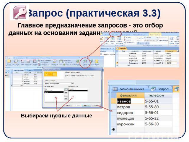 Запрос (практическая 3.3) Главное предназначение запросов - это отбор данных на основании заданных условий