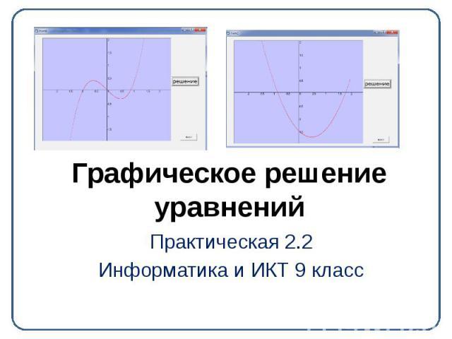 Графическое решение уравнений Практическая 2.2 Информатика и ИКТ 9 класс