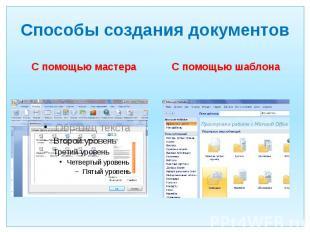 Способы создания документов С помощью мастера