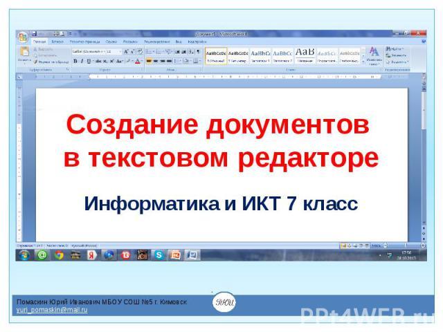 Создание документов в текстовом редакторе Информатика и ИКТ 7 класс