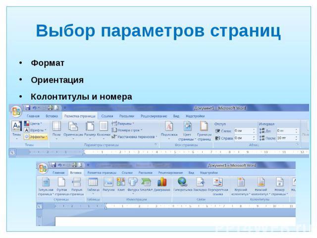 Выбор параметров страниц Формат Ориентация Колонтитулы и номера страниц
