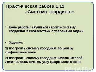 Практическая работа 1.11 «Система координат» Цель работы: научиться строить сист