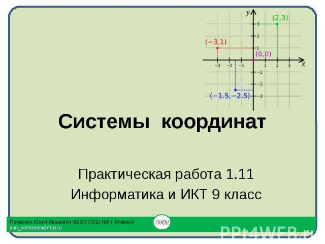 Системы координат Практическая работа 1.11 Информатика и ИКТ 9 класс