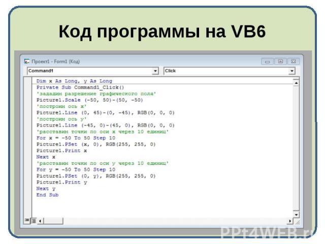Код программы на VB6