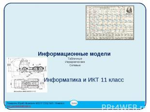 Информационные модели Табличные Иерархические Сетевые Информатика и ИКТ 11 класс