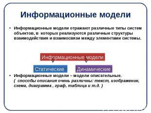Информационные модели Информационные модели отражают различные типы систем объек