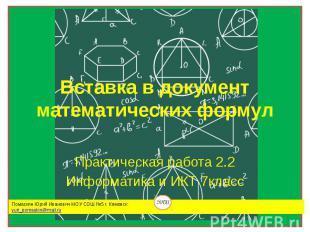 Вставка в документ математических формул Практическая работа 2.2 Информатика и И