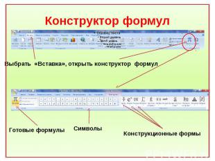Конструктор формул