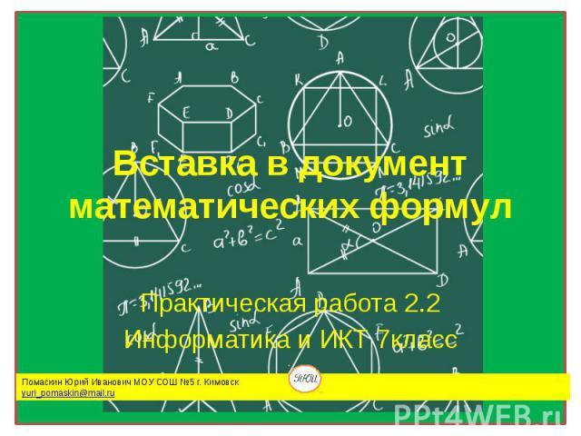 Вставка в документ математических формул Практическая работа 2.2 Информатика и ИКТ 7класс