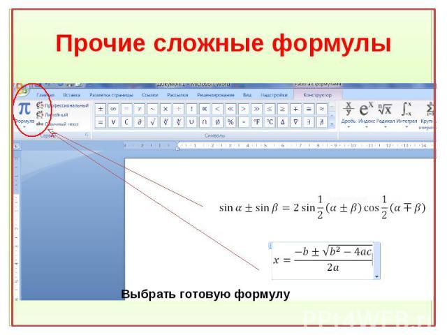 Прочие сложные формулы