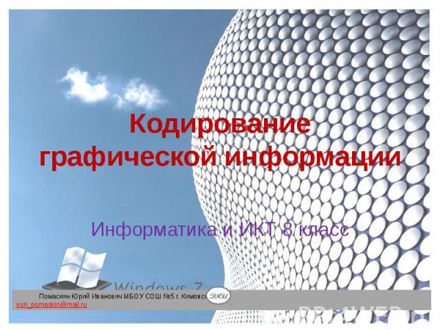 Кодирование графической информации Информатика и ИКТ 8 класс