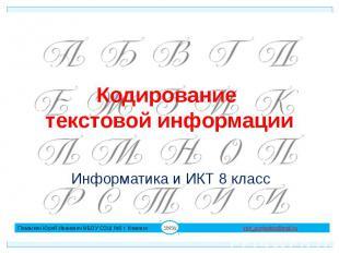 Кодирование текстовой информации Информатика и ИКТ 8 класс