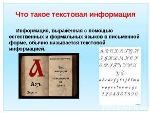 Что такое текстовая информация Информация, выраженная с помощью естественных и ф