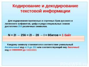Кодирование и декодирование текстовой информации Для кодирования прописных и стр