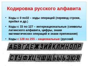 Кодировка русского алфавита Коды с 0 по32 – коды операций (перевод строки, пробе