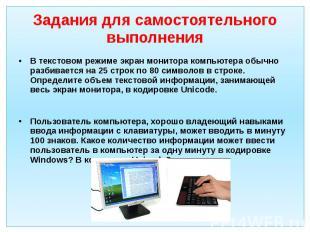 Задания для самостоятельного выполнения В текстовом режиме экран монитора компью