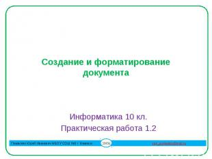 Создание и форматирование документа Информатика 10 кл. Практическая работа 1.2
