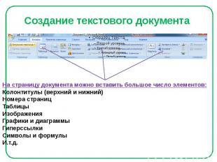 Создание текстового документа