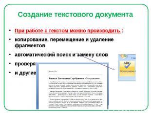 Создание текстового документа При работе с текстом можно производить : копирован