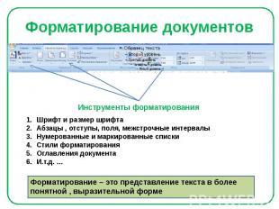 Форматирование документов