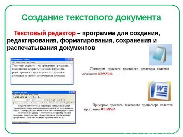 Создание текстового документа Текстовый редактор – программа для создания, редактирования, форматирования, сохранения и распечатывания документов