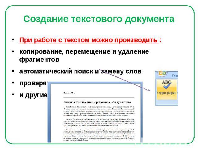 Создание текстового документа При работе с текстом можно производить : копирование, перемещение и удаление фрагментов автоматический поиск и замену слов проверять правописание и другие операции…