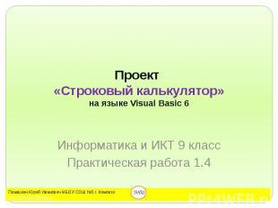 Проект «Строковый калькулятор» на языке Visual Basic 6 Информатика и ИКТ 9 класс