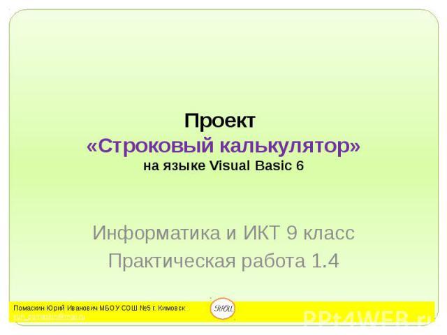 Проект «Строковый калькулятор» на языке Visual Basic 6 Информатика и ИКТ 9 класс Практическая работа 1.4