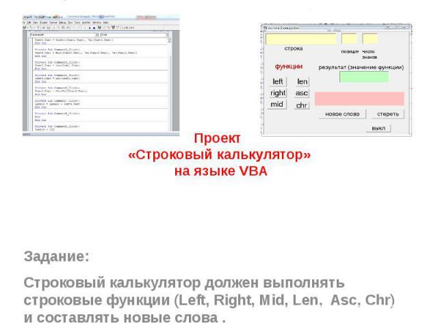 Проект «Строковый калькулятор» на языке VBA