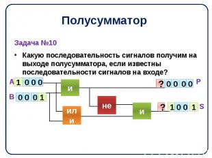 Полусумматор Задача №10 Какую последовательность сигналов получим на выходе полу