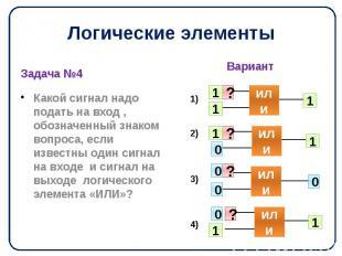 Логические элементы Задача №4
