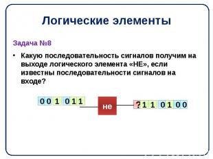 Логические элементы Задача №8 Какую последовательность сигналов получим на выход