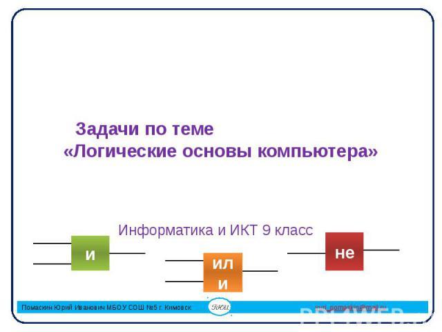 Задачи по теме «Логические основы компьютера» Информатика и ИКТ 9 класс