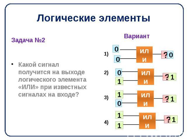 Логические элементы Задача №2