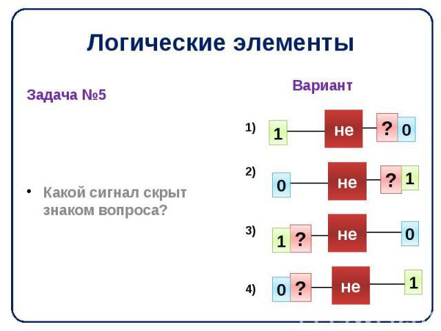 Логические элементы Задача №5